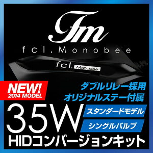 fcl.Monobee35WシングルバルブHIDコンバージョンキット【安心3年保証】【型式】H1/H3/H7/H8/H11/HB3/HB4