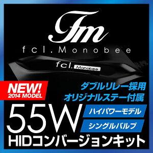 fcl.Monobee55WシングルバルブHIDコンバージョンキット【安心3年保証】【型式】H1/H3/H7/H8/H11/HB3/HB4