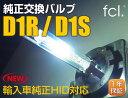 fcl 純正交換用HIDバルブ D1S 6000K 8000Kからお選びいただけます【安心1年保証/HID/バルブ/D1S/キセノン/ディスチャージ/外車】