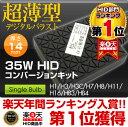fcl 35W HB4 HIDキット【HID/超薄型バラスト/ HIDバルブ /HIDキット/安心1年保証/フォグ/フォグランプ】