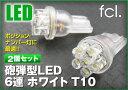 fcl LED T10 砲弾型LED 6連 ホワイト T10 2個セット【LED/T10/車用品/カー用品/外装パーツ/ヘッドライト】 Apr16Auto&Autoparts