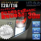 LEDT16バックランプ30W6連ホワイト2個セット【LED/30W/バックランプ/fclエフシーエル】