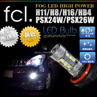 H8/H11/H16/PSX24W/PSX26W 80W 16SMD LED  WHITE Lights Bulb - Pack of 2