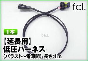HIDキット用延長用低圧ハーネス(バラスト〜電源間)1本
