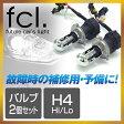 fcl. HIDキット補修用 35W/55W H4 Hi/Loバルブ2個セット 【6000K 8000K】からお選びいただけます