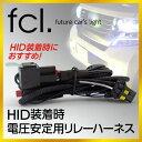 fcl 電圧安定用リレーハーネス【シングルバルブキット用/1本】
