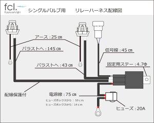 電圧安定用リレーハーネス【シングルバルブキット用/1本】