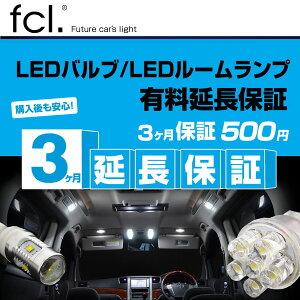 LEDバルブLEDルームランプなどに★3ヶ月延長保証!LED有料延長保証【LED/LEDバルブ/LEDルームランプ】