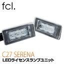 fcl セレナC27専用 LEDライセンスランプユニット ナンバー灯 ...
