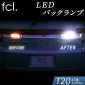 fcl.LEDバックランプT20ホワイト2500lm42連2個セットFLED-T201242W