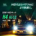 fcl HIDキット 55W H4 Hi/Lo 切り替え 12V 1年保証 車検対応 6000K 8000K リレー付き リレーレス   カー用品 車用品 エフシーエル fcl ヘッドライト h4 hidキット hid バルブ カーパーツ 55w rav4 20系 2