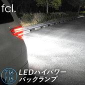 T16/T15LEDハイパワーバックランプ