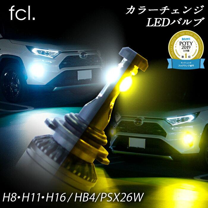 【楽天年間ランキング受賞】 fcl LED フォグランプ専用 2色切り替え カラーチェンジ H8 H11 H16 HB4 PSX26W ホワイト イエロー LEDバルブ 2個セット   車用品 カー用品 エフシーエル フォグ 2色切替