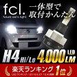 LEDヘッドライト H4 Hi/Lo 車検対応 ファンレス 5500K 4000LM fcl 【1年保証】