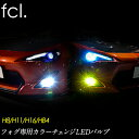 fcl LED フォグランプ専用 2色切り替え カラーチェンジ ( ホワイト / イエロー ) LEDバルブ 2個セット