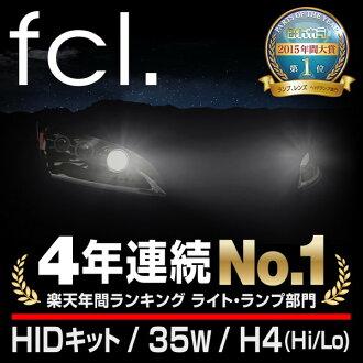 fcl. 35W H4 Hi/Lo (HB2/9003) HID Xenon Conversion Kit