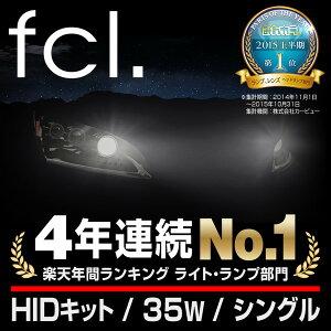 fcl HIDキットフルセット 35W ヘッドライト・フォグランプ用HID化