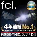 fcl HID D4R D4S 純正交換用HIDバルブ 新型のHID装着車対応 【安心1年保証/HID/バルブ】ヴェルファイア20系などに取付可能