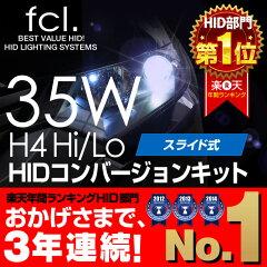 2015年上半期ランキング受賞のHID【fcl.製】35W H4 Hi/Loスライド切替式 HIDキット(リレー付き...