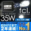 fcl 【HID キット】H1/H3/H7/H11/H3C/HB3/HB4 35W薄型キャンセラー内蔵バラスト 【HID/HIDキット/HIDフルキット/ヘッドライト/ HIDバルブ/ヘッドライト/シングルバルブ/35W /6000K/8000K】