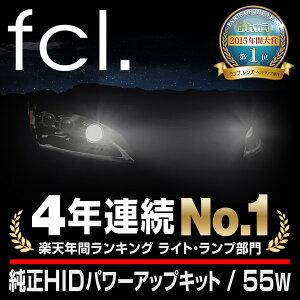 純正HID装着車の55W化HIDキット【純正バルブと互換性のあるD2Cバルブ&アダプター&55Wバラストのセット/1年保証/ヘッドライト/fcl.エフシーエル】