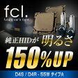 【1年保証】fcl HID 純正 55Wバラスト パワーアップキット D4S/D4R用(6000K・8000K) アルファード、ヴェルファイア 20系/86のヘッドライトに