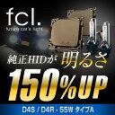 fcl hid D4S D4R 55Wキット 純正型 バラスト パワーアップ HIDキット 6000K 8000K からお選びいただけます ヴェルファイア 20系 アルファード などのヘッドライトに FCL fcl