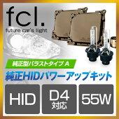 fclHID【加工なし】純正型55WバラストパワーアップHIDキット(D4S/D4R対応)純正HID装着車用【安心1年保証】【明るさを求める方におススメ】【予約販売中】