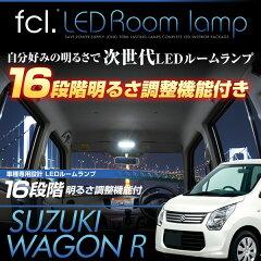 ワゴンR/MH34S車種専用設計用途に応じてリモコンで明るさを16段階調整可能【ワゴンR/MH34S専用...