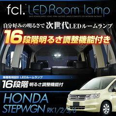 ステップワゴン車種専用設計用途に応じてリモコンで明るさを16段階調整可能【ステップワゴンRK1...