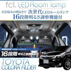 カローラフィールダー160系専用設計用途に応じてリモコンで明るさを16段階調整可能【カローラフ...