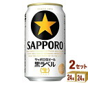 サッポロ 生ビール黒ラベル 350ml×24本(個)×2ケース ビール  【送料無料】