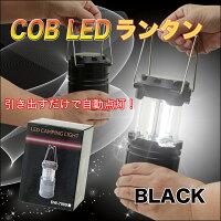 LEDキャンピングライト黒〔照明アウトドアキャンプ〕