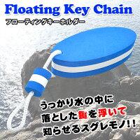 フローティングキーホルダー【釣りボート海川遊び】
