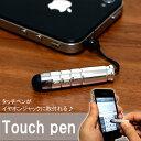 スマートフォン用タッチペン シルバー