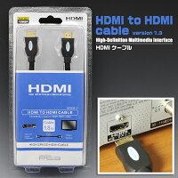 HDMIケーブルVersion1.31.8M