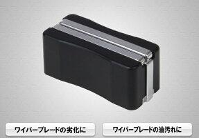 ワイパーシェーバー(ワイパーのメンテナンス)【カー用品整備DIY】