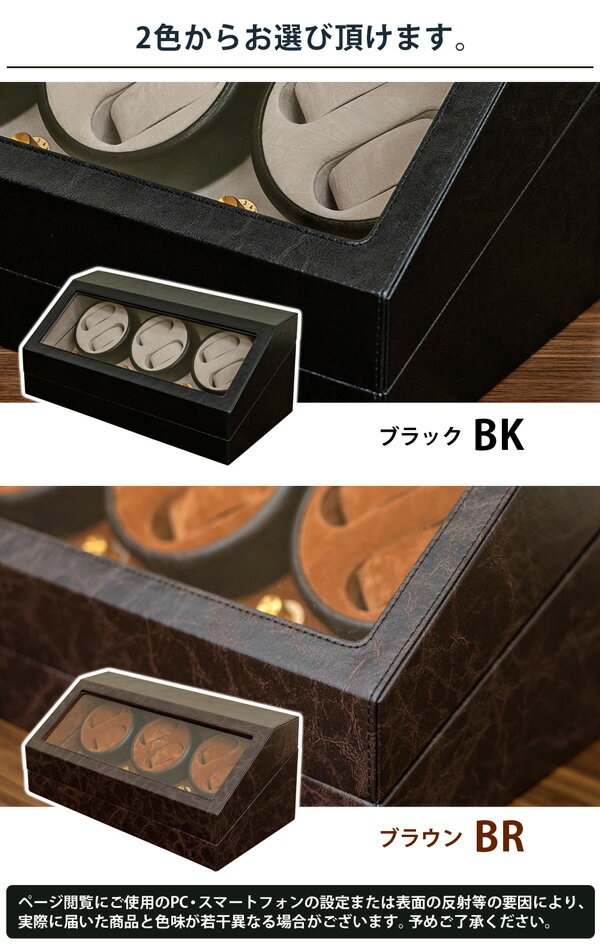時計収納 ワインディングマシーン 6本巻(ブラックケース)【・代引き不可】