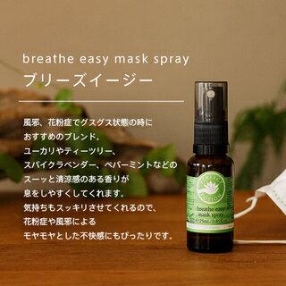 【花粉症対策の素敵なアイテム!!】【パーフェクトポーション】ブリーズイージー マスクスプレー 25mL 【PERFECT POTION】