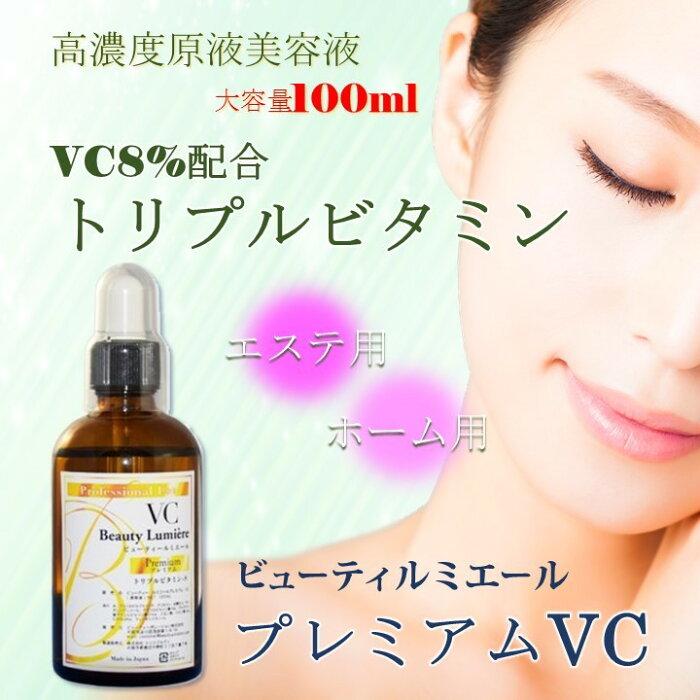 【送料無料】 ビューティー ルミエール プレミアム トリプル ビタミン VC 8% 100ml【Beauty Lumiere Premium】【水溶性VC+安定型VC+高浸透型VCアプレシア〈APPS〉配合】