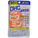 【DHC】マルチビタミン 20日分 20粒【健康食品】