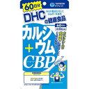 【DHC】カルシウム+CBP 60日分 240粒【健康食品】