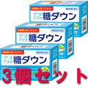 【期間限定プライス!!】【送料無料】 アラプラス 糖ダウン 30カプセル 3個セット!! (3箱セット!!)【あす楽対応商品】【機能性表示食品】