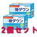 【期間限定プライス!!】【送料無料】 アラプラス 糖ダウン 30カプセル 2個セット!!(2箱セット!!)【あす楽対応商品】【機能性表示食品】