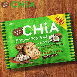 【大塚食品】 CHiA チアシード ビスケット with ココナッツ 25g 【栄養機能食品】