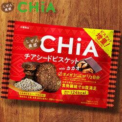 【大塚食品】 CHiA チアシード ビスケット with カカオ 25g 【栄養機能食品】