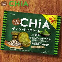 【大塚食品】 CHiA チアシード ビスケット with 抹茶 25g 【栄養機能食品】