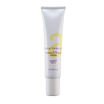 【送料無料】アンナトゥモール ナチュラル UV ベースクリーム 40g SPF27 PA++