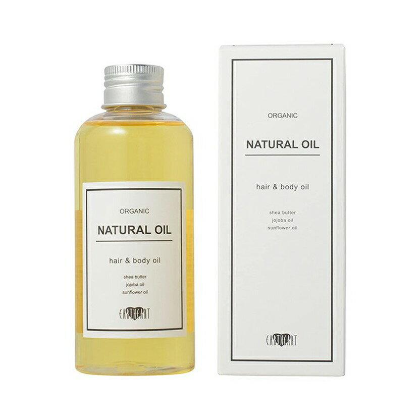 オーガニック ナチュラルオイル / 本体 / 150ml / ベルガモットとオレンジのシトラスフルーティな香り。