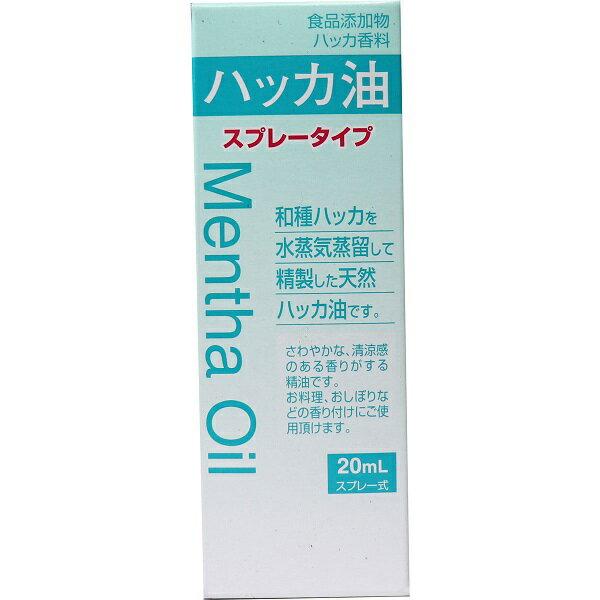 大洋製薬ハッカ油スプレー20mL食品添加物ハッカ香料